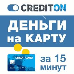 Взять кредит наличними онлайн кредит на киви