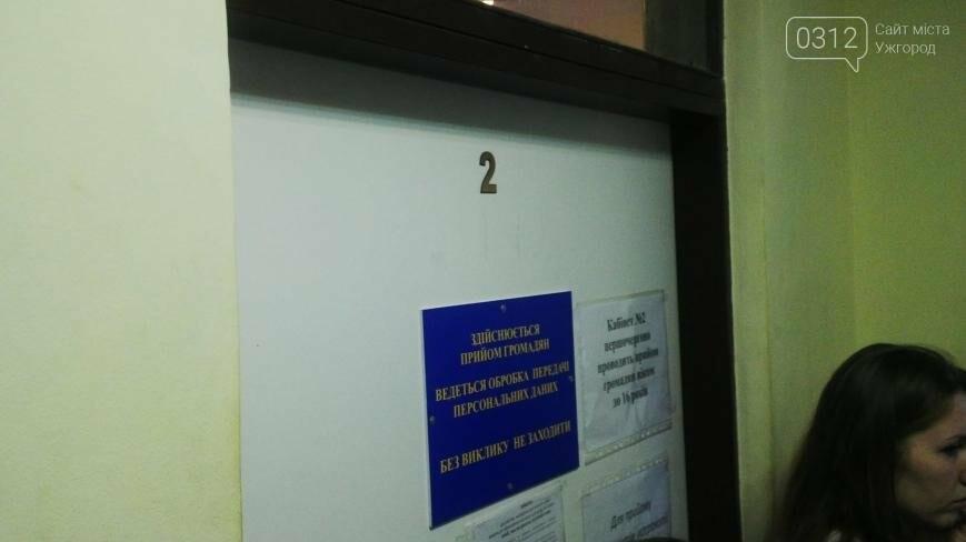 Як в Ужгороді без черги у «списку» зробити закордонний біометричний паспорт: фоторепортаж, фото-8