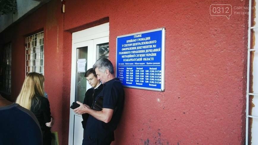 Як в Ужгороді без черги у «списку» зробити закордонний біометричний паспорт: фоторепортаж, фото-4