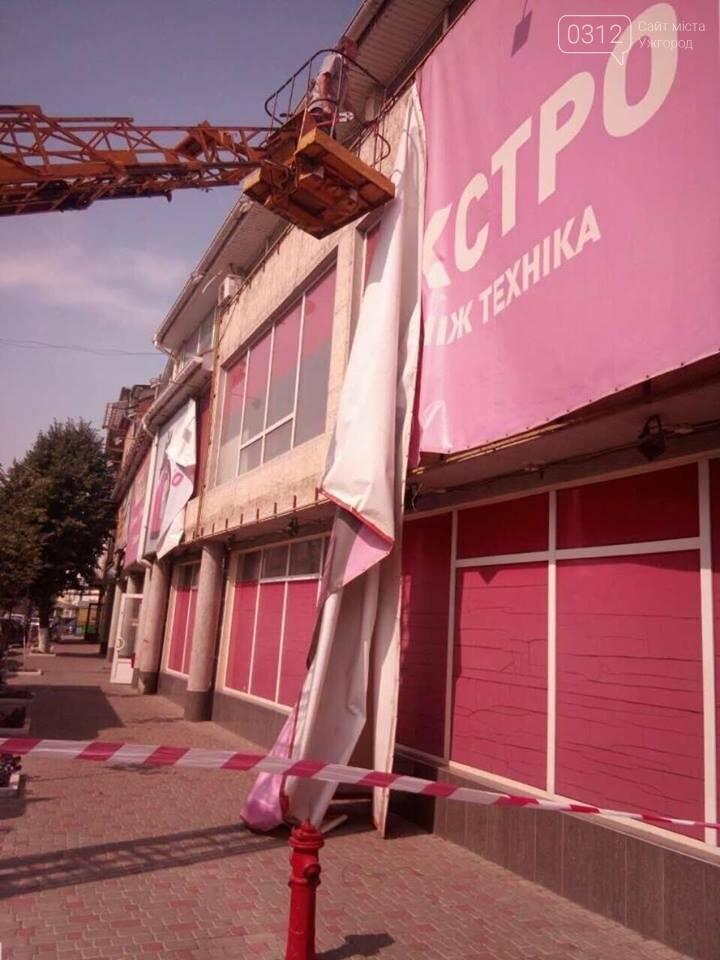 """В Ужгороді """"муніципали"""" зняли з  """"Фокстрота"""" розтяжки з назвою магазину: фото, фото-5"""