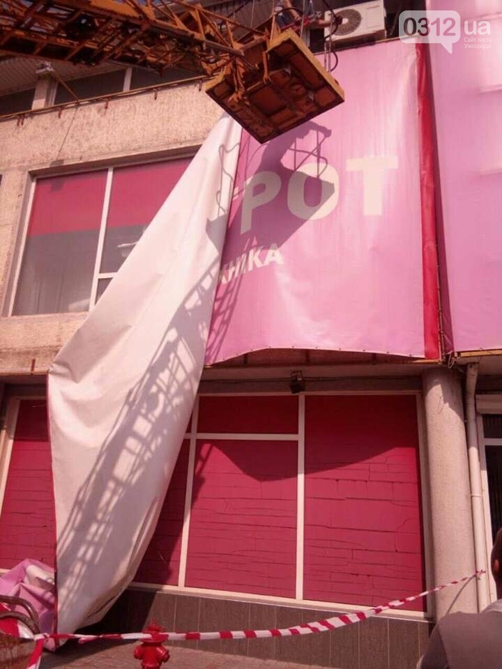 """В Ужгороді """"муніципали"""" зняли з  """"Фокстрота"""" розтяжки з назвою магазину: фото, фото-2"""