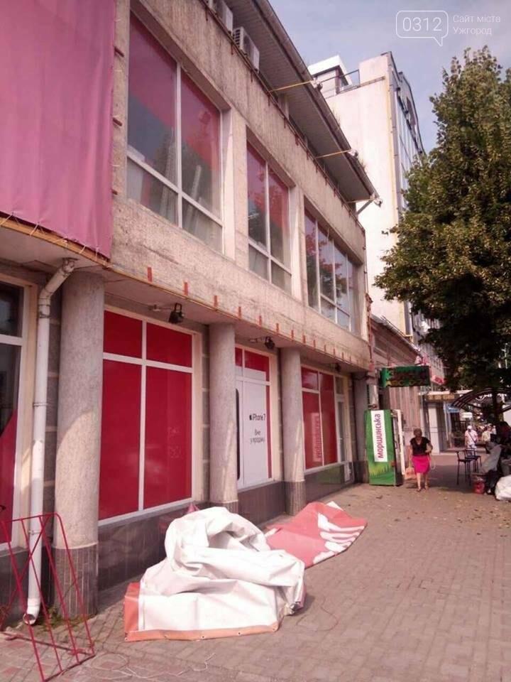 """В Ужгороді """"муніципали"""" зняли з  """"Фокстрота"""" розтяжки з назвою магазину: фото, фото-4"""
