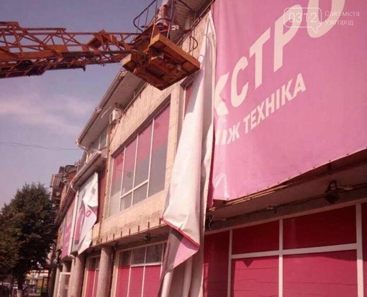 """В Ужгороді """"муніципали"""" зняли з  """"Фокстрота"""" розтяжки з назвою магазину: фото, фото-8"""