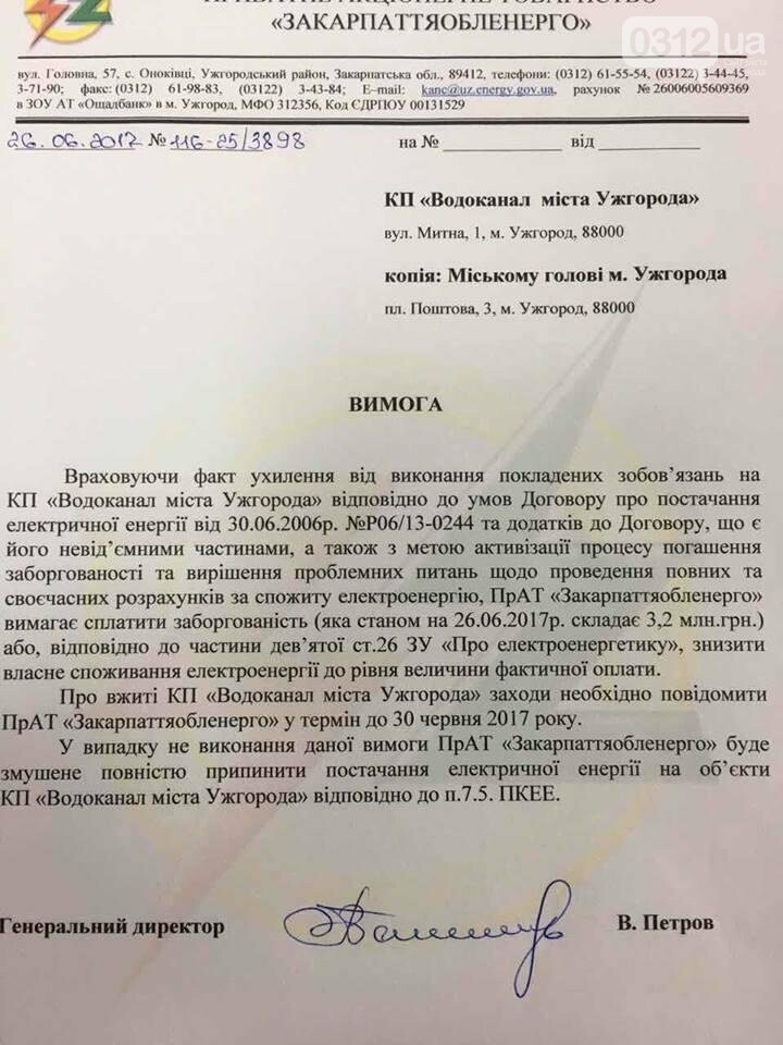 """Обленерго погрожує відключити світло ужгородському """"Водоканалу"""" за борг у 3 мільйони  , фото-1"""