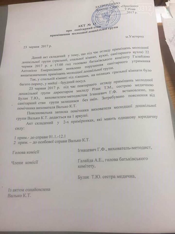 У кімнатах спеціалізованого ужгородського НВК діти сплять і граються у пилюці: фото, відео, фото-1
