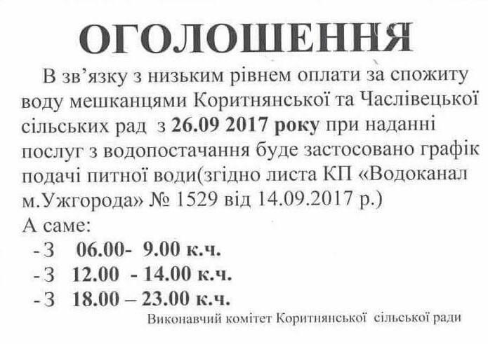 """Ужгородський """"Водоканал"""" переводить Коритняни і Часлівці на воду по-графіку, фото-1"""