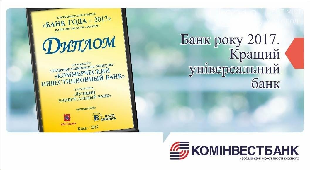 Закарпатський КОМІНВЕСТБАНК отримав чергову нагороду , фото-1
