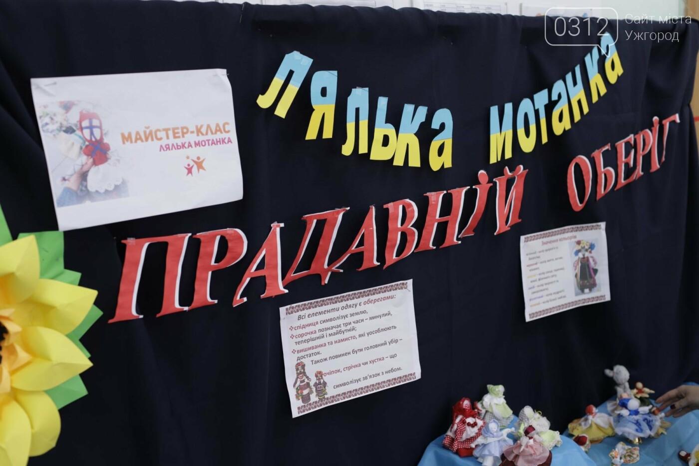 Як в Ужгороді святкували День української мови та писемності в школах №3 та №10: ФОТОРЕПОРТАЖ, ВІДЕО, фото-13