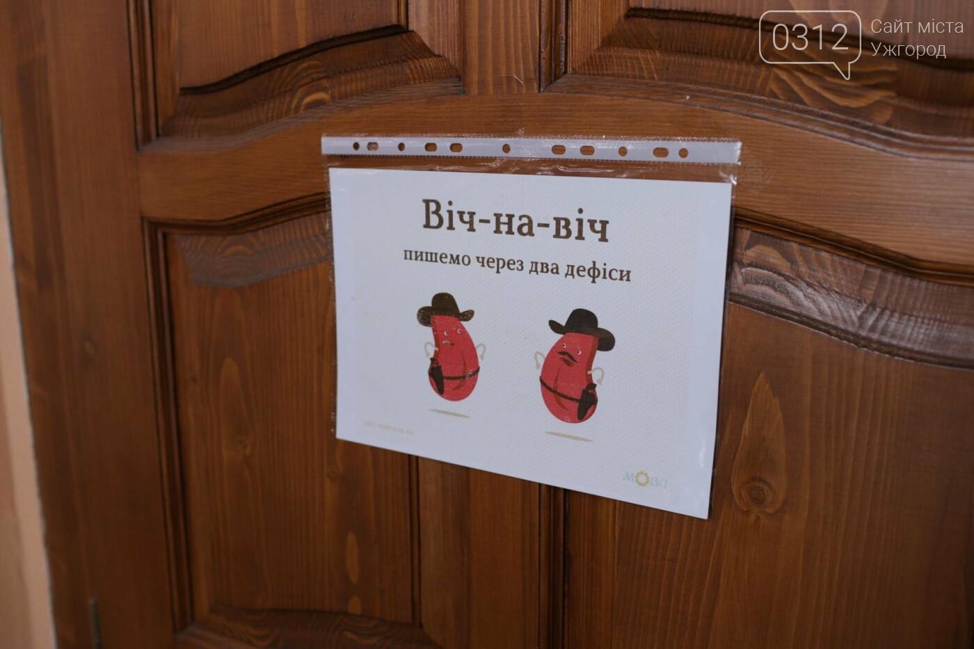 Як в Ужгороді святкували День української мови та писемності в школах №3 та №10: ФОТОРЕПОРТАЖ, ВІДЕО, фото-3