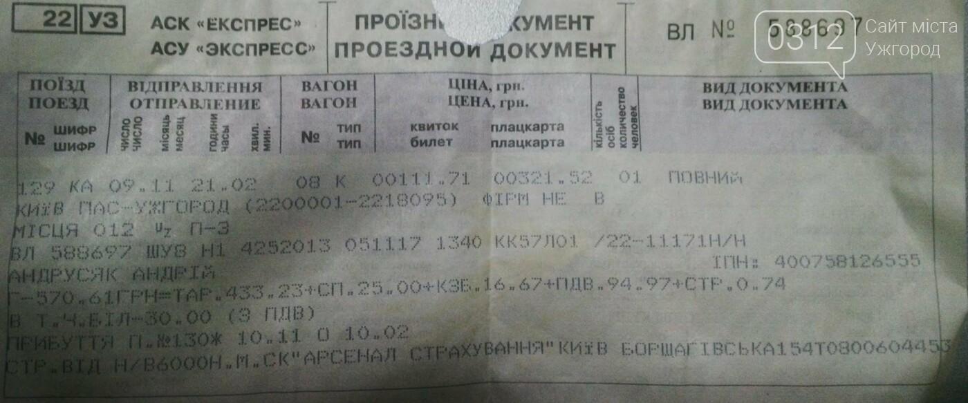 Як виглядають купе нових вагонів потягу «Ужгород-Київ» 2016 року випуску: фоторепортаж, фото-1