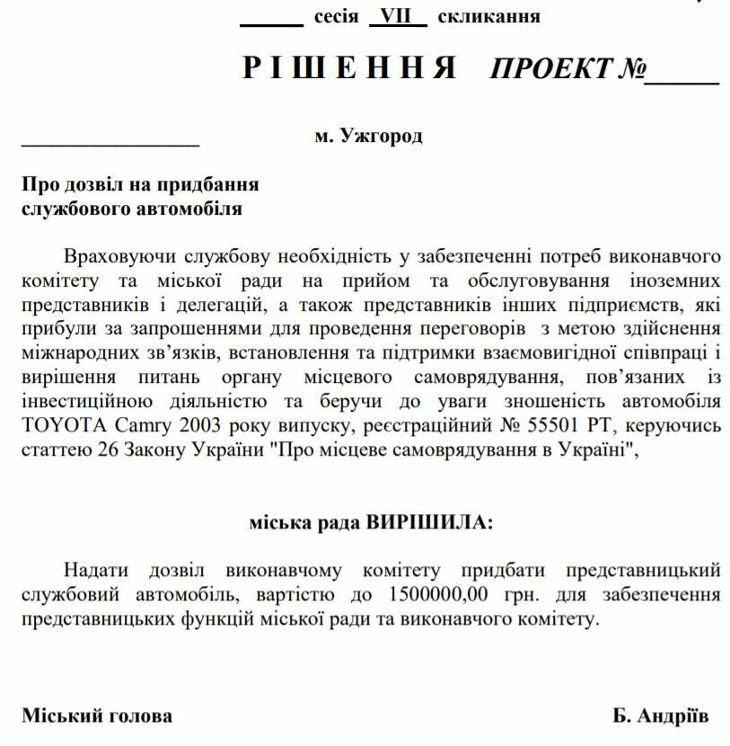 Нова машина для мера може обійтися Ужгороду у 1,5 мільйони гривень (ПРОЕКТ), фото-1