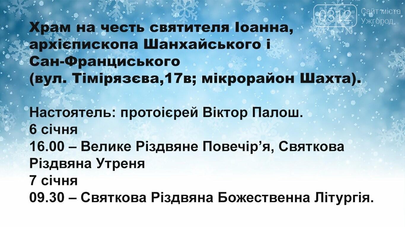 Графік різдвяних богослужінь 6-7 січня у храмах Ужгорода , фото-14