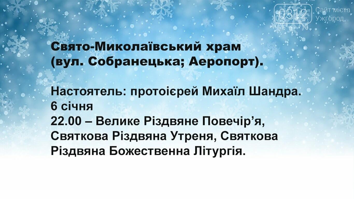 Графік різдвяних богослужінь 6-7 січня у храмах Ужгорода , фото-9