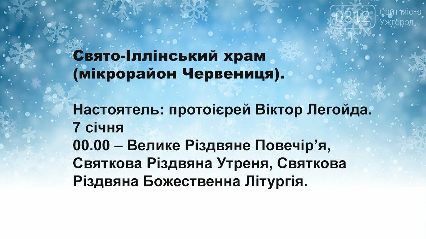Графік різдвяних богослужінь 6-7 січня у храмах Ужгорода , фото-10