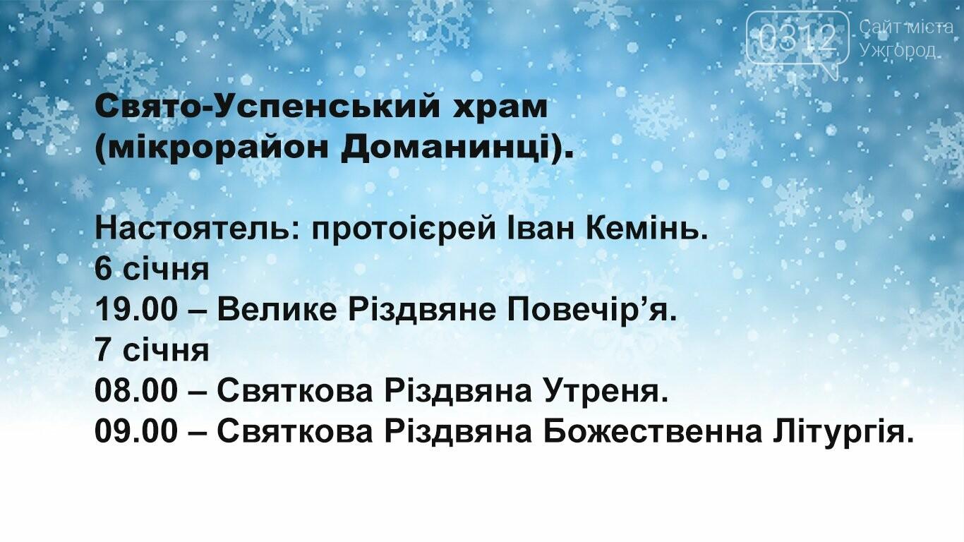Графік різдвяних богослужінь 6-7 січня у храмах Ужгорода , фото-11