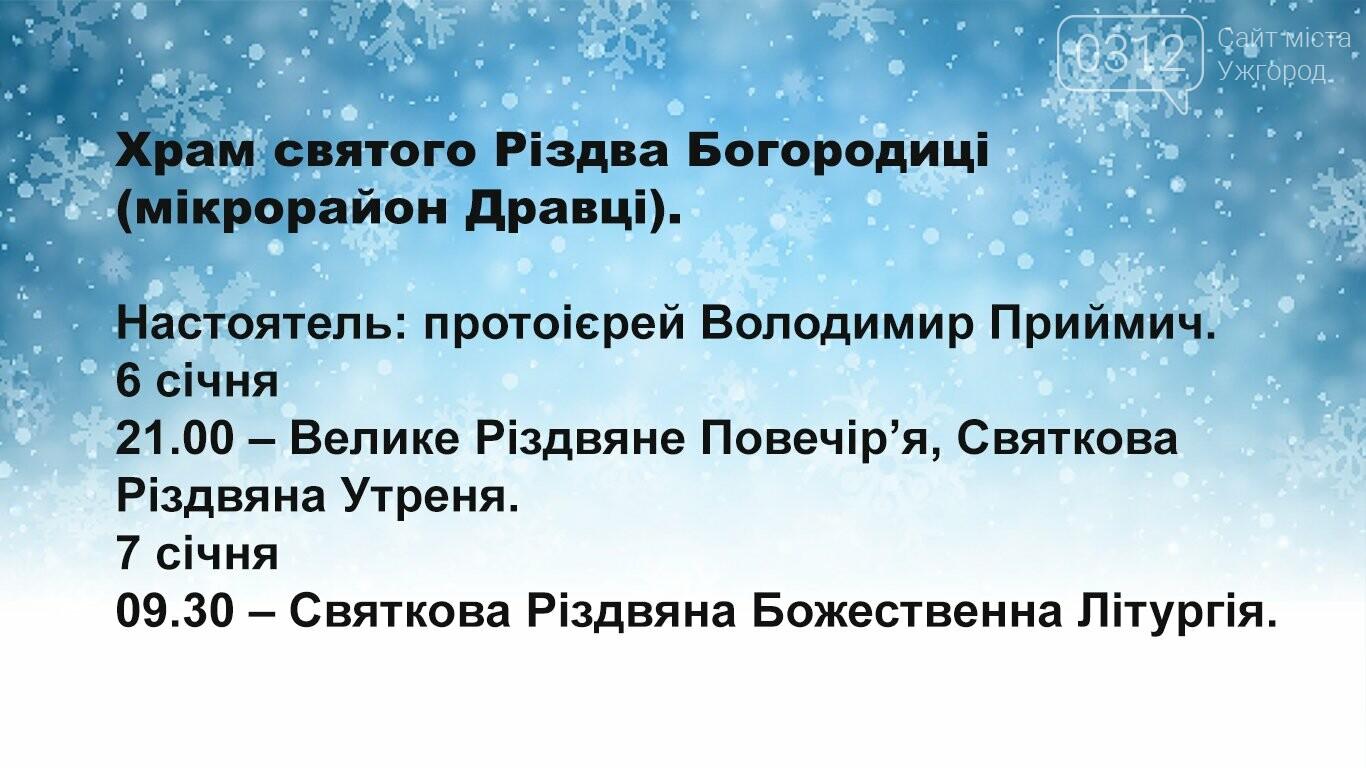Графік різдвяних богослужінь 6-7 січня у храмах Ужгорода , фото-12