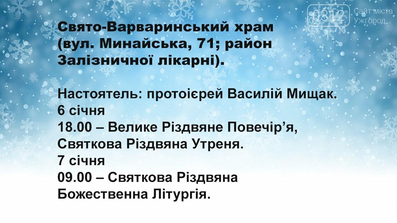 Графік різдвяних богослужінь 6-7 січня у храмах Ужгорода , фото-16
