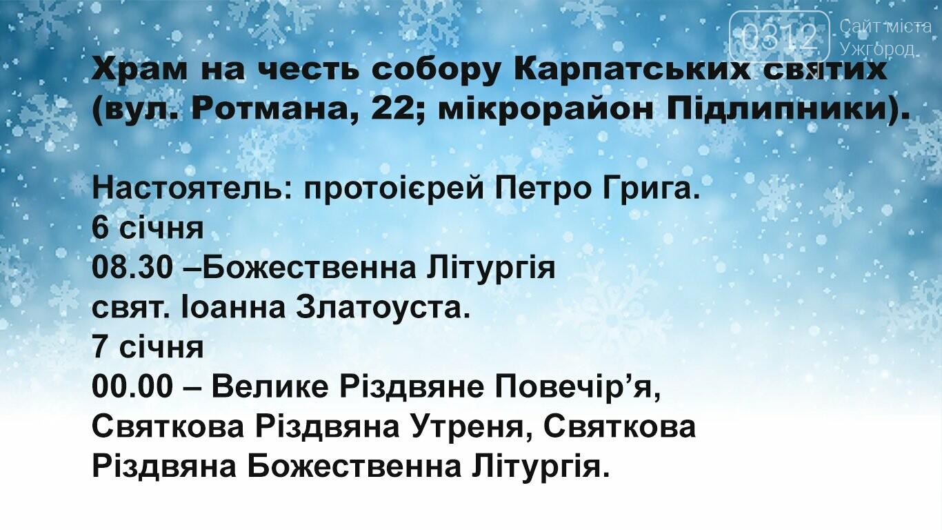 Графік різдвяних богослужінь 6-7 січня у храмах Ужгорода , фото-15