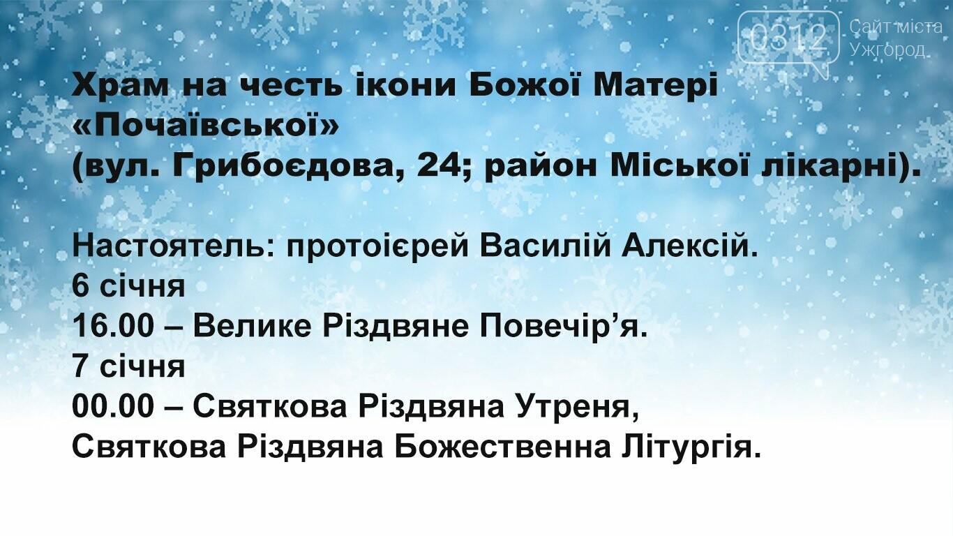 Графік різдвяних богослужінь 6-7 січня у храмах Ужгорода , фото-17