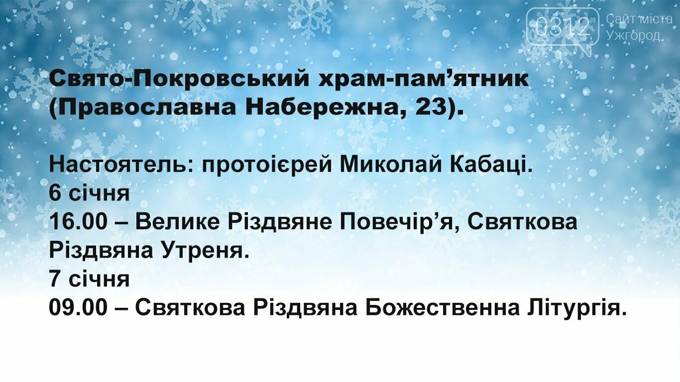 Графік різдвяних богослужінь 6-7 січня у храмах Ужгорода , фото-4