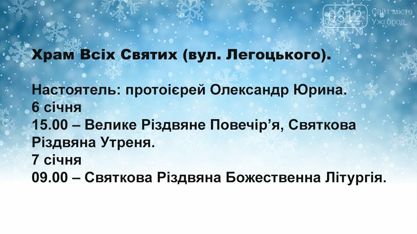 Графік різдвяних богослужінь 6-7 січня у храмах Ужгорода , фото-5