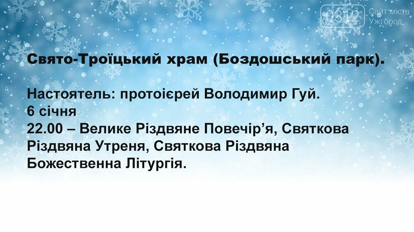 Графік різдвяних богослужінь 6-7 січня у храмах Ужгорода , фото-6