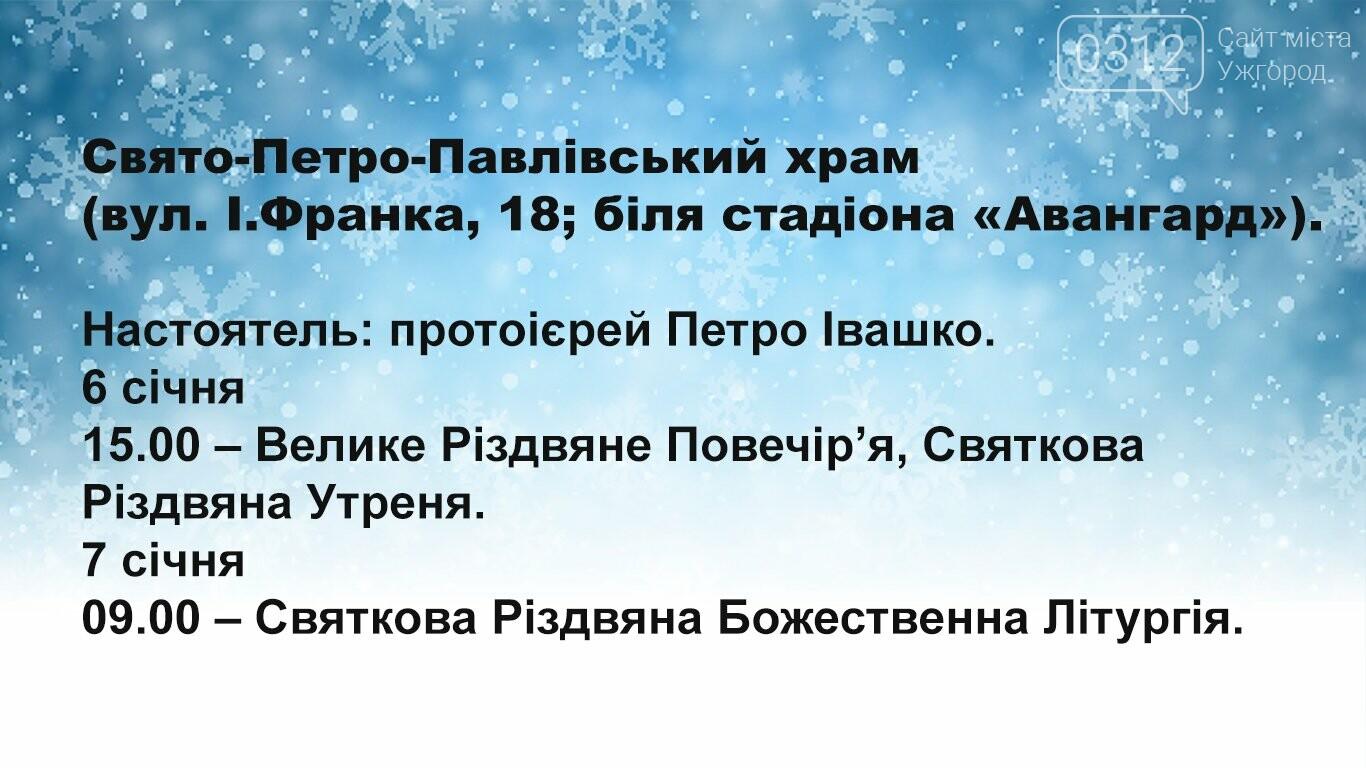 Графік різдвяних богослужінь 6-7 січня у храмах Ужгорода , фото-13