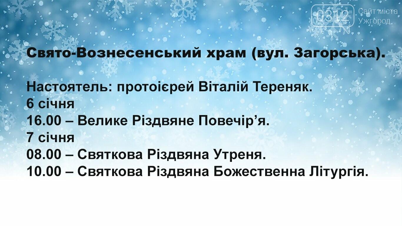 Графік різдвяних богослужінь 6-7 січня у храмах Ужгорода , фото-7