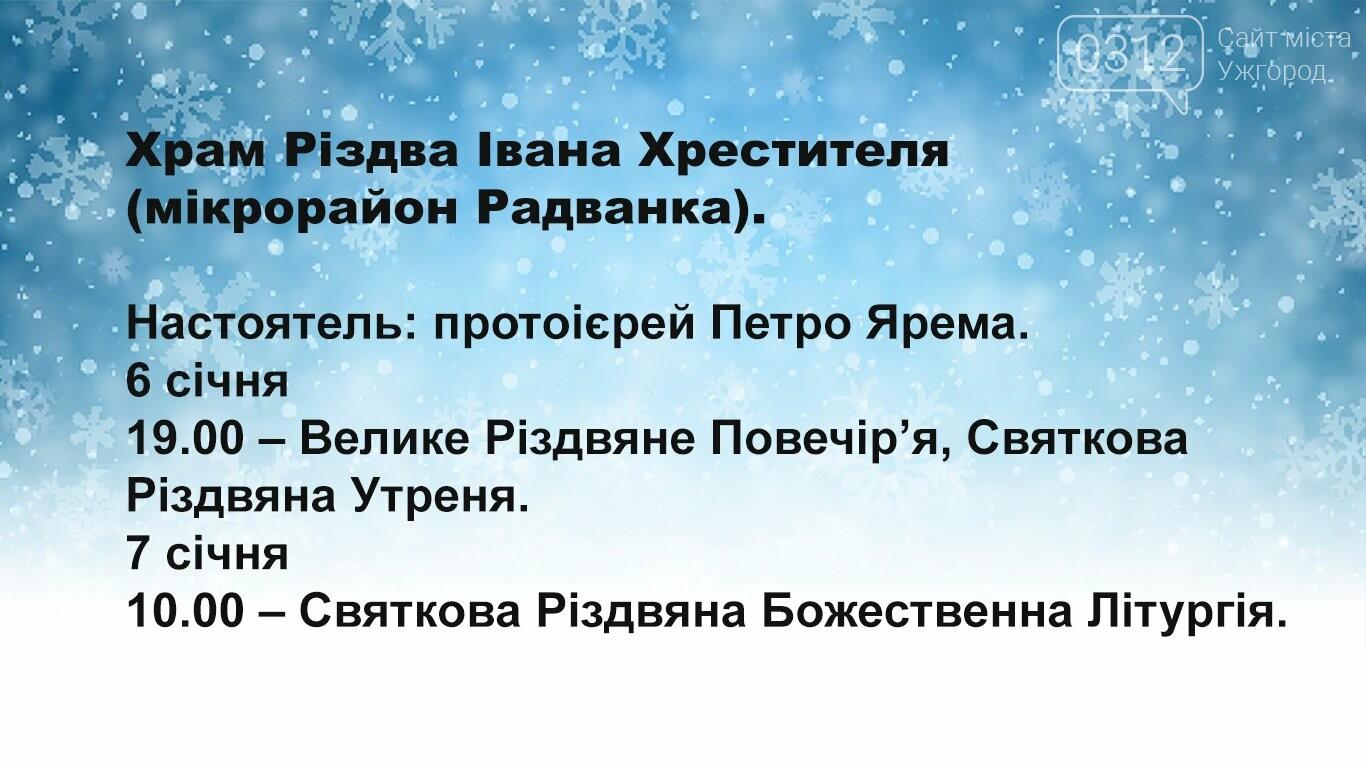 Графік різдвяних богослужінь 6-7 січня у храмах Ужгорода , фото-8