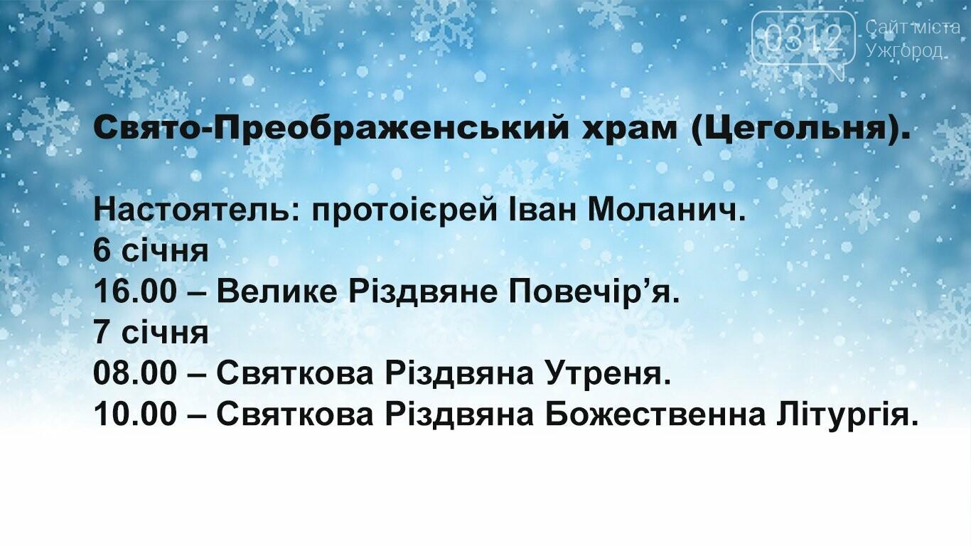 Графік різдвяних богослужінь 6-7 січня у храмах Ужгорода , фото-3