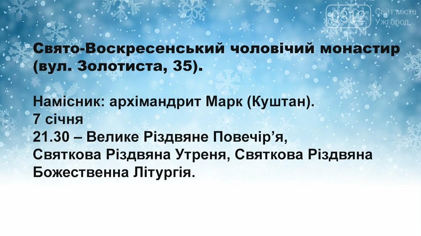 Графік різдвяних богослужінь 6-7 січня у храмах Ужгорода , фото-2