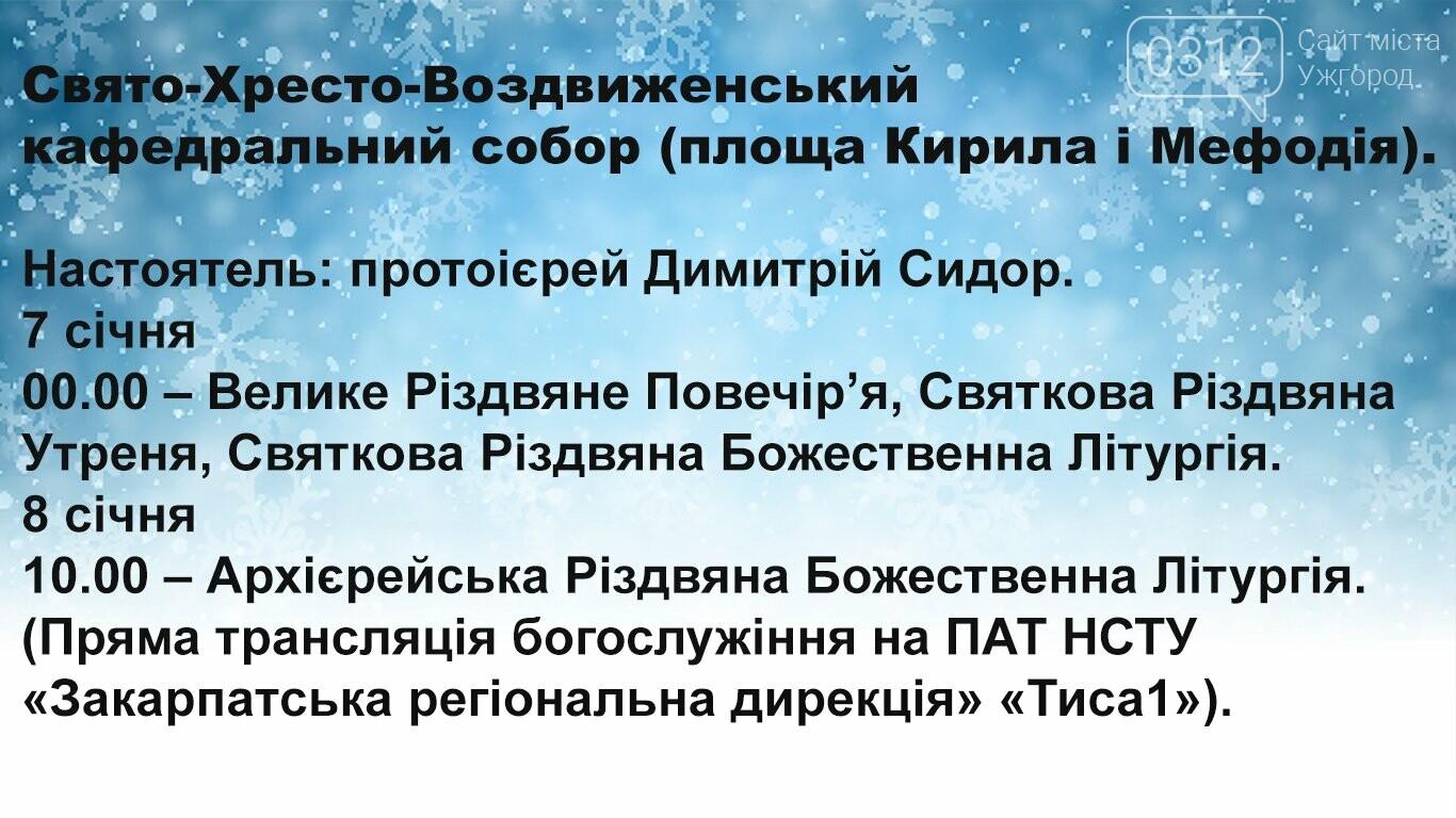Графік різдвяних богослужінь 6-7 січня у храмах Ужгорода , фото-1
