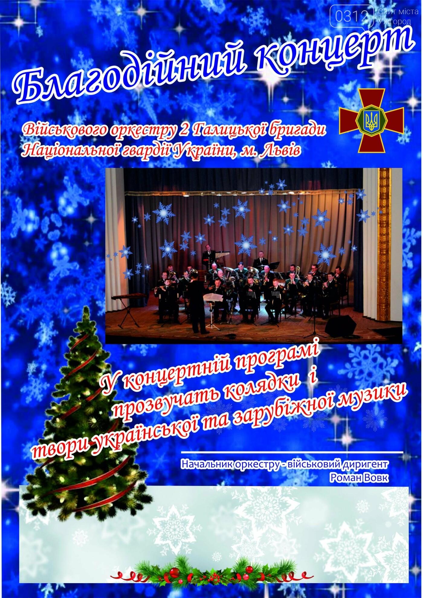Найкращий в Україні: в Ужгороді дасть різдвяний концерт оркестр Національної гвардії України, фото-1