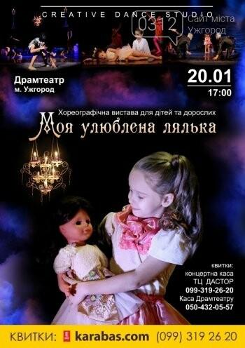 Що цікавого відбудеться сьогодні та на вихідних в Ужгороді? , фото-3