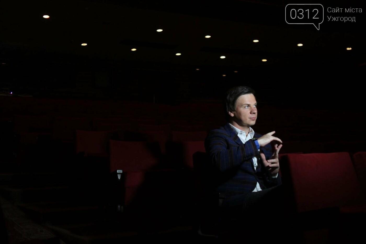 Ведучий програми «Світ навиворіт» Дмитро Комаров запросив ужгородців на тревел-зустріч: фото, фото-2