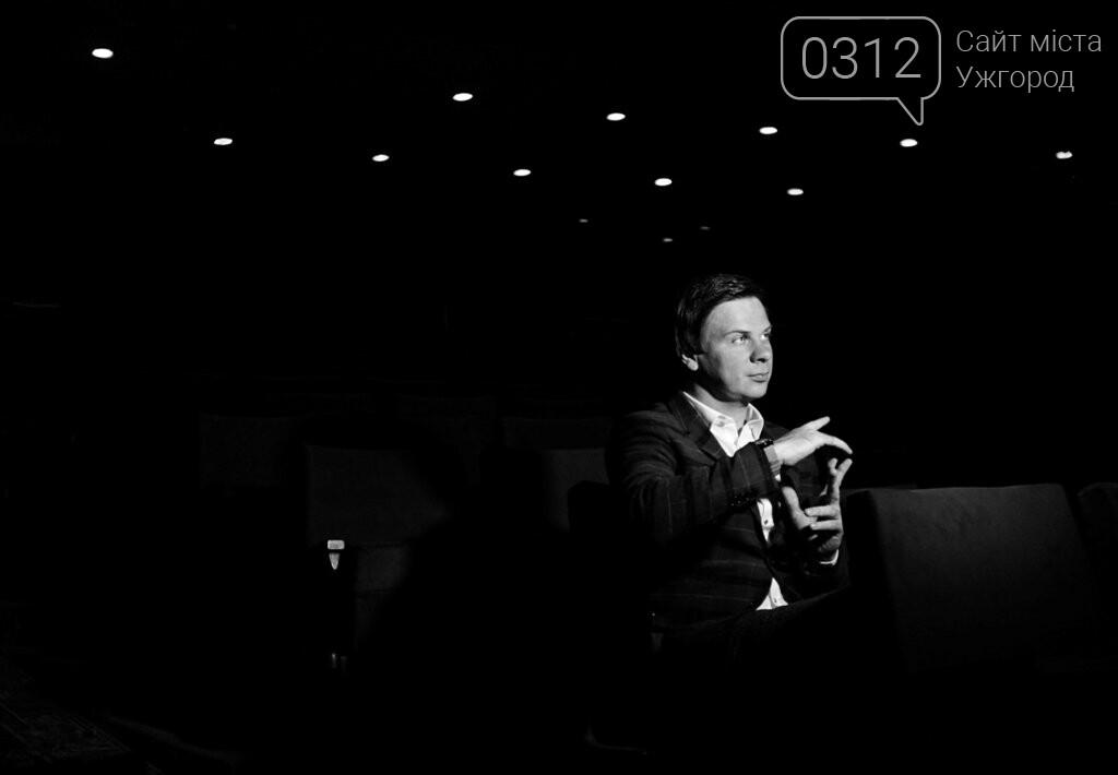 Дмитро Комаров про Ужгород, угорські паспорти і українських жінок (ФОТО), фото-1