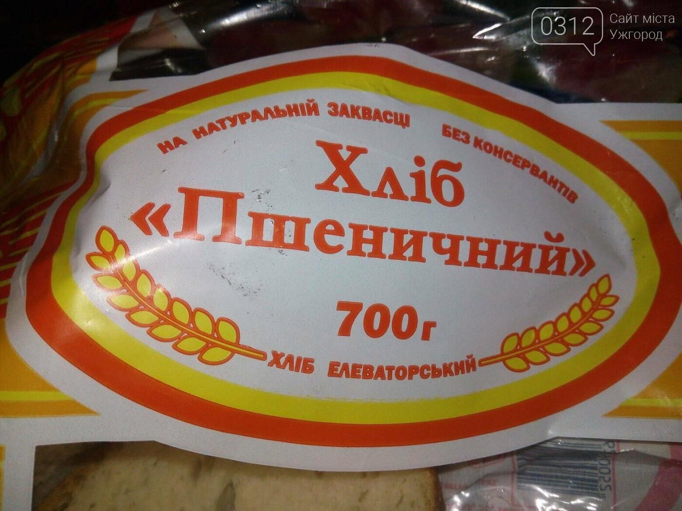 Будьте обережні: в Ужгороді продають хліб зі склом (ФОТО), фото-1