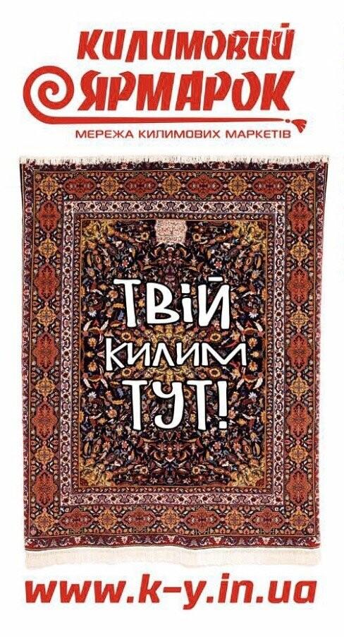 Тепер килими в Ужгороді обрати легше - усі за півціни, фото-12