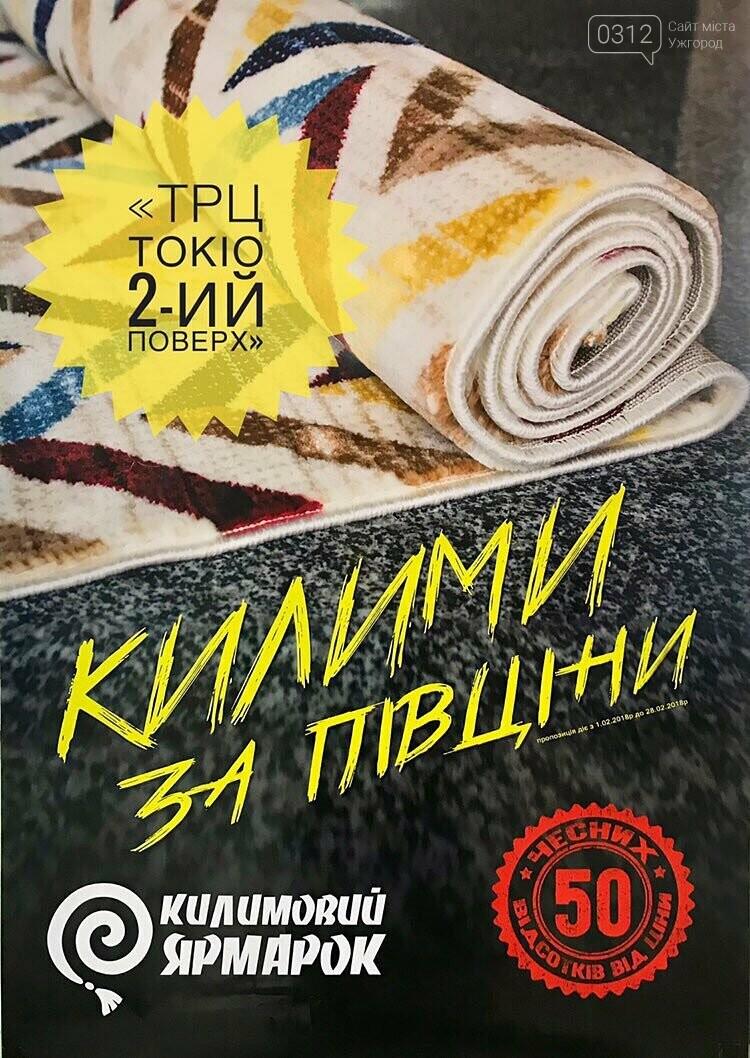 Тепер килими в Ужгороді обрати легше - усі за півціни, фото-1
