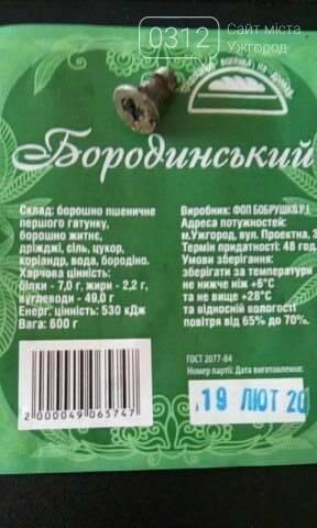 """В Ужгороді жінці продали """"Бородинський хліб"""" з болтом: фото, фото-1"""