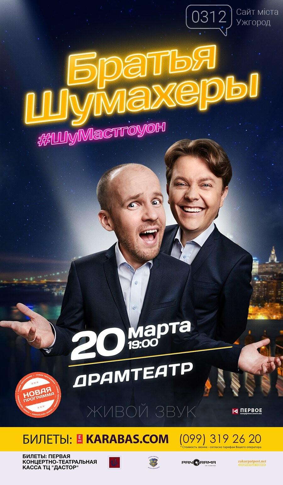 ТОП-10 цікавих заходів в Ужгороді у березні, фото-7