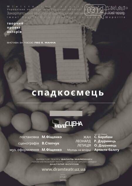 ТОП-10 цікавих заходів в Ужгороді у березні, фото-2