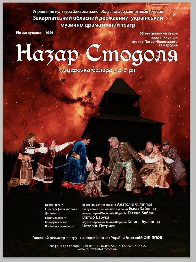 ТОП-11 подій на вихідних 10-11 березня в Ужгороді, фото-6