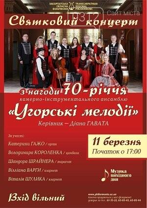 ТОП-11 подій на вихідних 10-11 березня в Ужгороді, фото-9