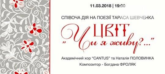 ТОП-11 подій на вихідних 10-11 березня в Ужгороді, фото-8