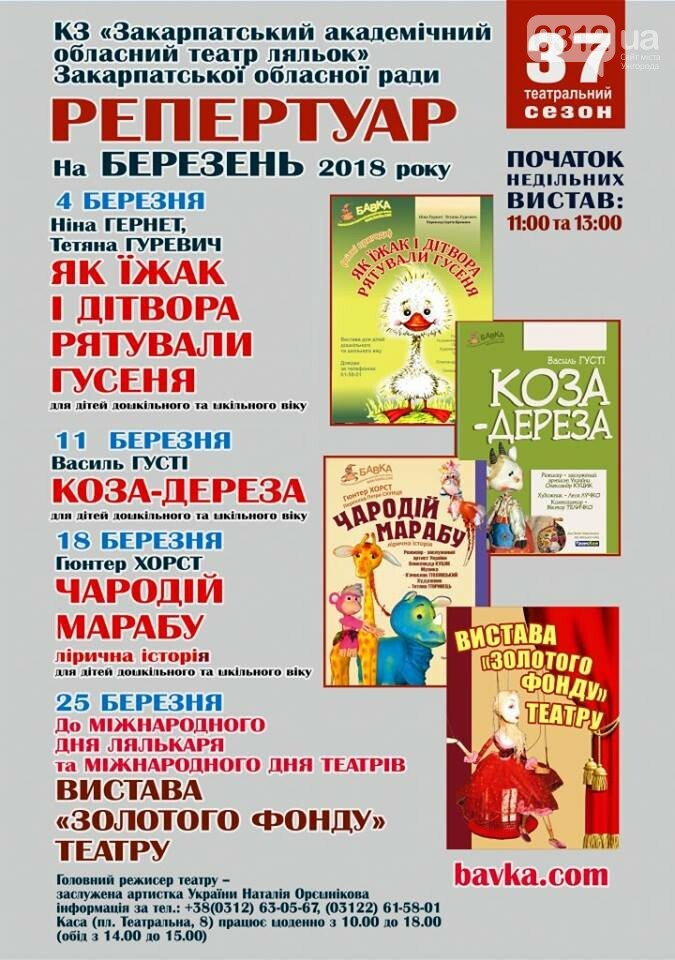 ТОП-10 заходів в Ужгороді на вихідні: знайдіть те, що вам по душі, фото-5