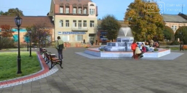 Велопарковка, фонтан і нова плитка: як виглядатиме площа Петефі в Ужгороді після капремонту (ОСТАТОЧНИЙ ПРОЕКТ), фото-4