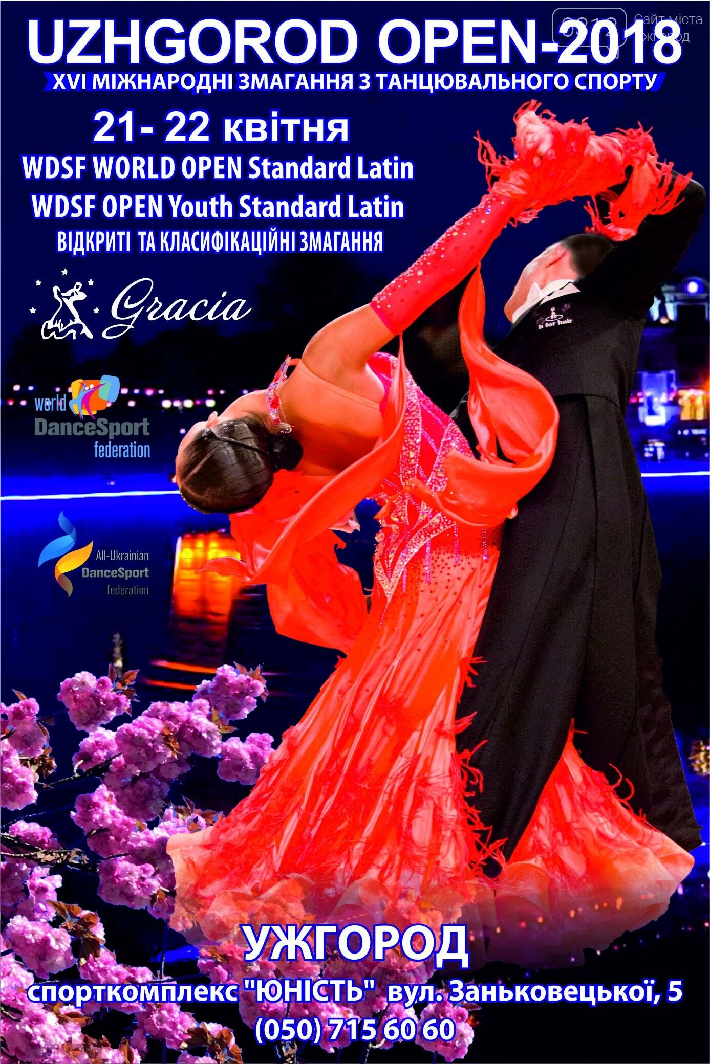 """Танці із 25 країн світу та 4-х континентів: 21-22 квітня відбудеться """"Uzhgorod Open-2018"""" (АФІША), фото-1"""