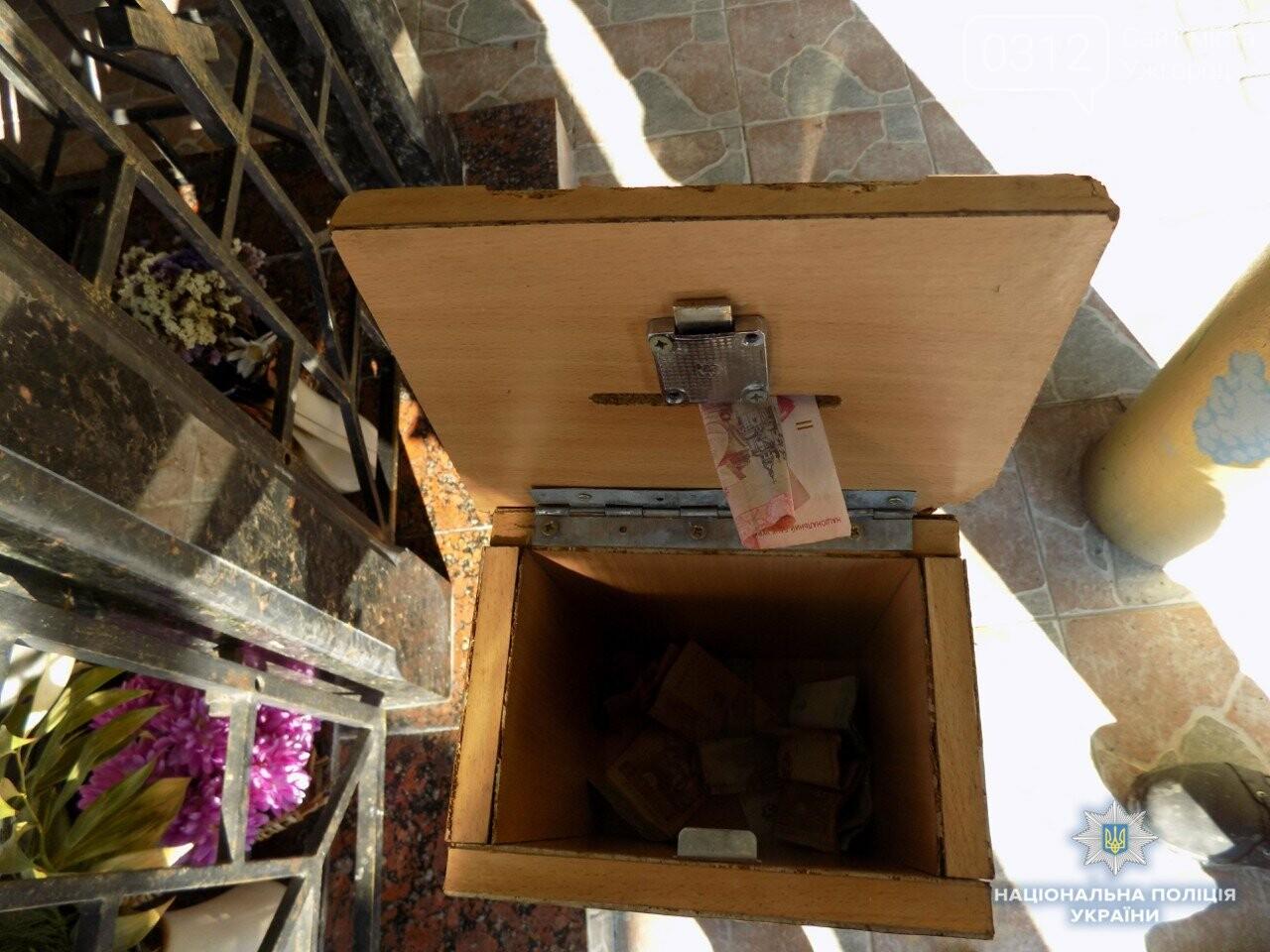 """На Закарпатті 20-річний хлопець украв гроші зі скриньки для пожертв у каплиці """"Пречистої Діви Марії"""" (ФОТО), фото-3"""