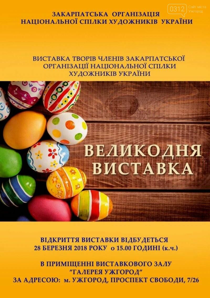 ТОП-10 подій в Ужгороді на вихідні 31 березня - 1 квітня , фото-8